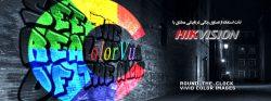 قابلیت ColorVu