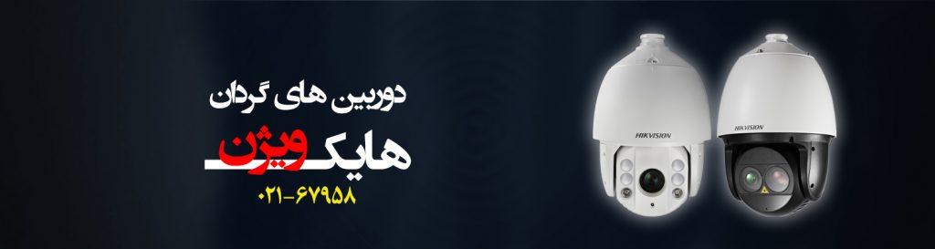 PTZ-Banner