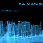 نظارت تصویری شهری و راهکارهای آن