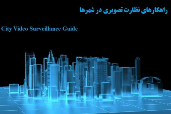 City Video Surveillance