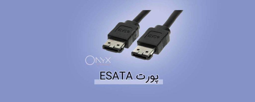 پورت SATA و ESATA در دوربین مدار بسته